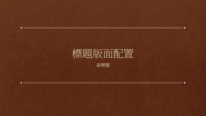 傳統書本式簡報 (寬螢幕)