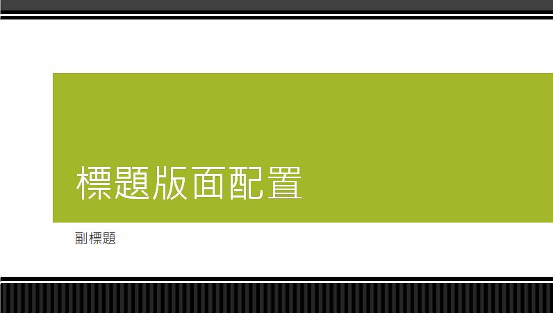 條紋黑色外框簡報 (寬螢幕)