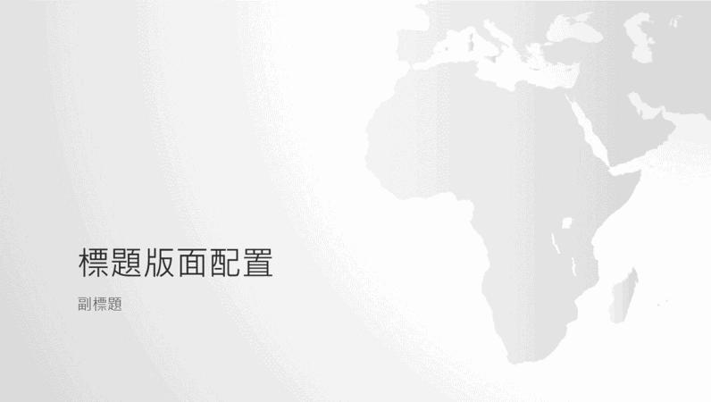 世界地圖系列,非洲簡報 (寬螢幕)