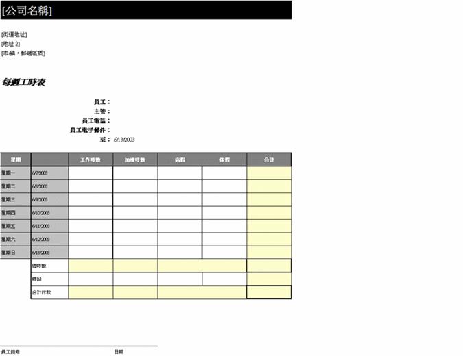 每週工時表 (8.5x11, 橫向)