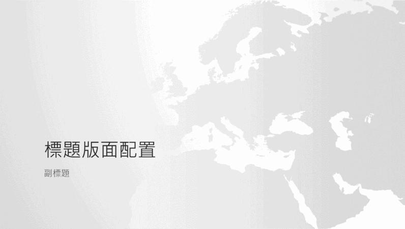 世界地圖系列,歐洲簡報 (寬螢幕)