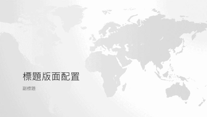 世界地圖系列,全球簡報 (寬螢幕)