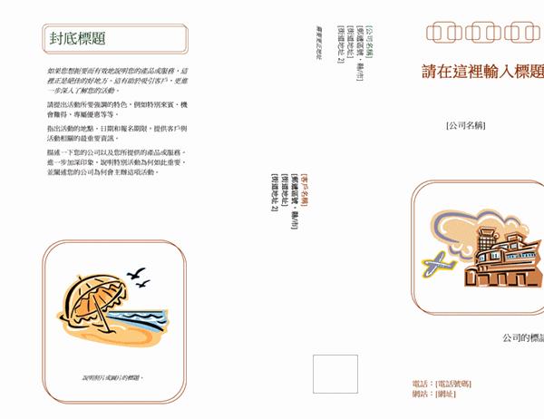 活動宣傳冊 (配件設計)