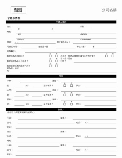 求職申請書 (2 頁)