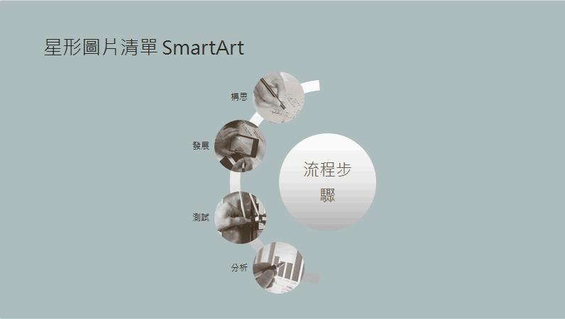 含星形圖片清單的程序 SmartArt (寬螢幕)