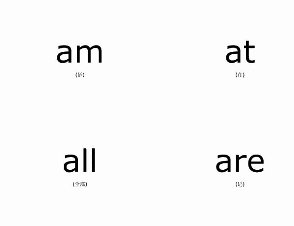 單字教學卡片 (Dolch 兒童常見字 - 初階;使用 Avery 3263、8387)