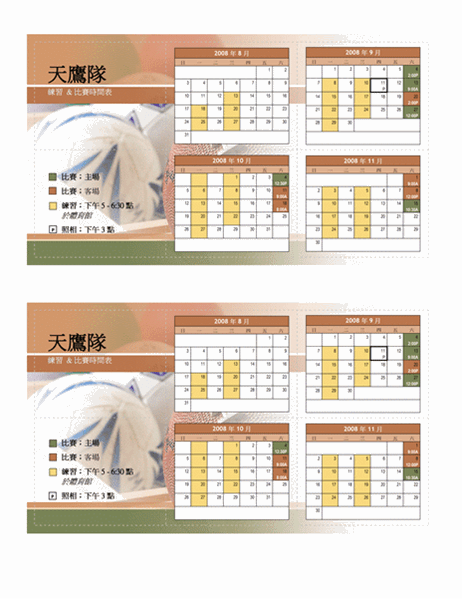 2008 年青少年體育賽程表 (秋季)