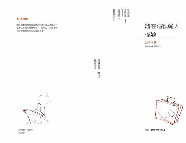 價目表手冊 (配件設計、郵寄用)
