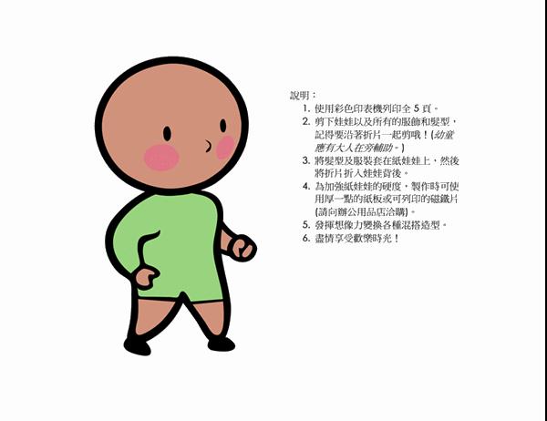 紙娃娃 (男生,第 2 組)