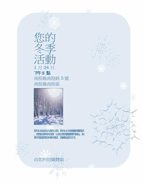 冬季活動傳單