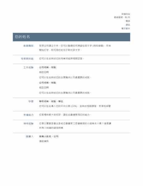 履歷表 (永恆的設計)