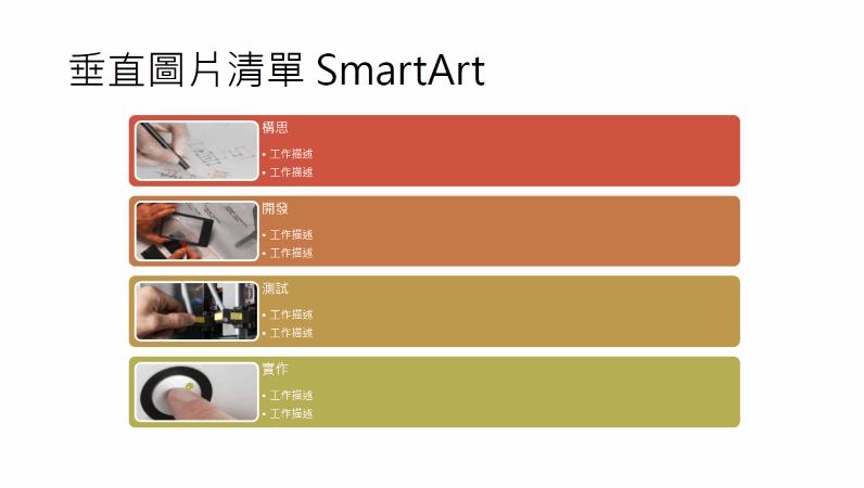 垂直圖片清單 SmartArt 投影片 (白色背景上的多重色彩),寬螢幕