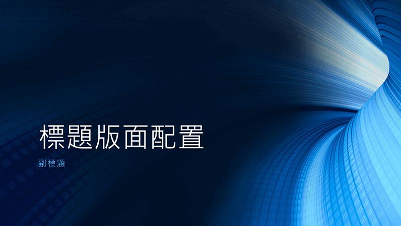 數位藍色隧道商務簡報 (寬螢幕)