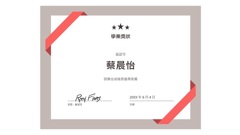 獎學金證書 (正式藍色框線)