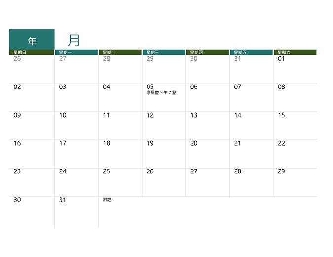 學年行事曆