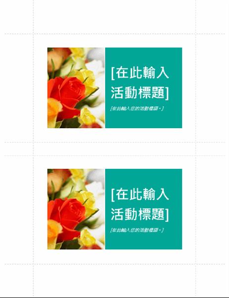 促銷性明信片