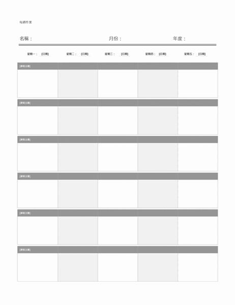 每週作業行事曆