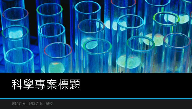 科學專案簡報 (寬螢幕)