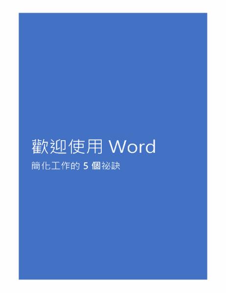 歡迎使用 Word 2013