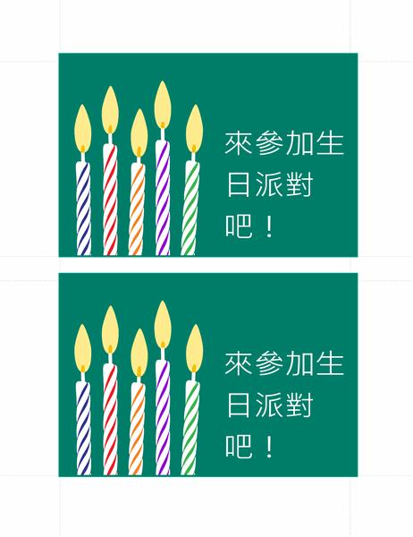 生日邀請明信片