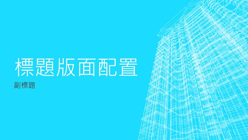 建築物線框簡報 (寬螢幕)
