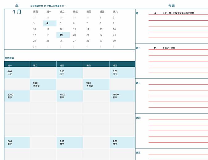 學生行事曆 (週日)