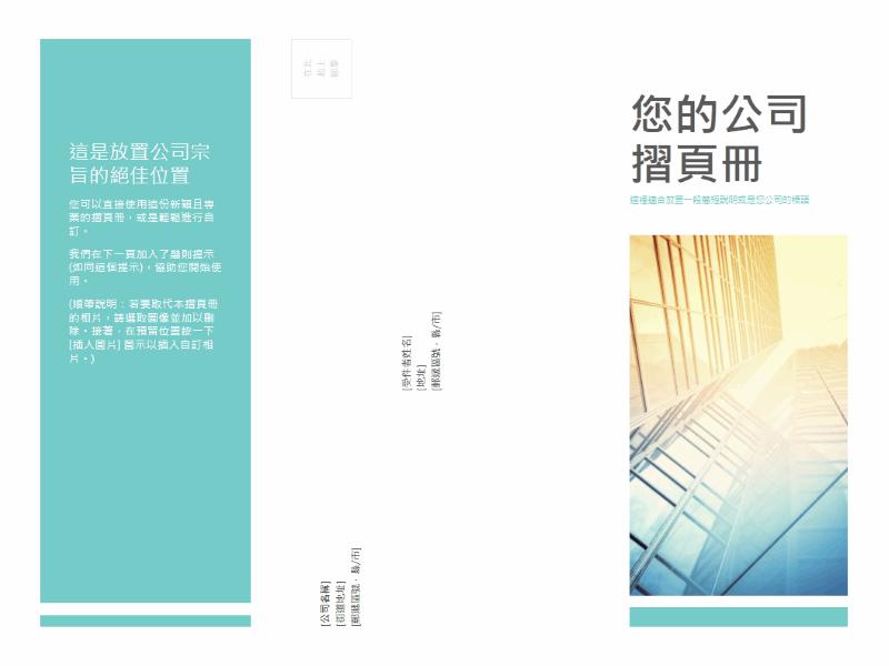 褶頁冊 (商務用)