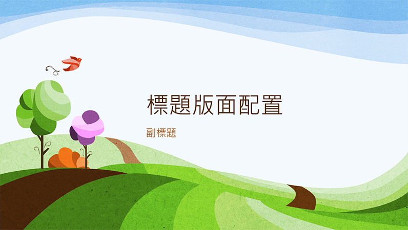 色彩豐富的自然風景簡報,以繪畫表現的風景設計 (寬螢幕)