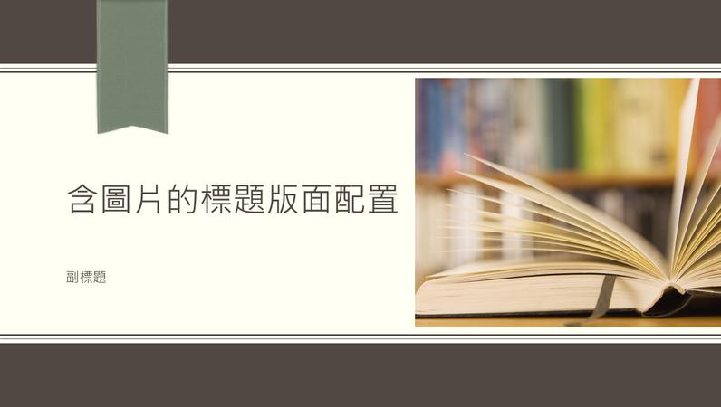 學術簡報,細條紋與絲帶設計 (寬螢幕)