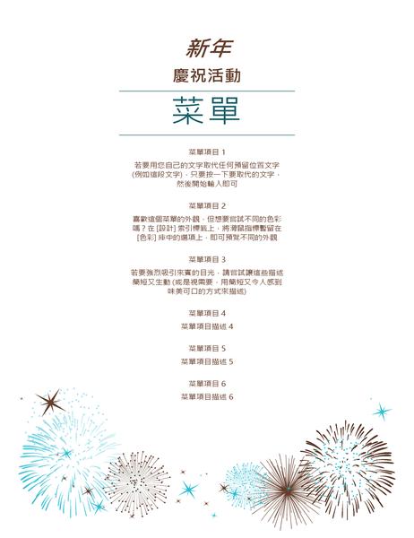 新年派對菜單