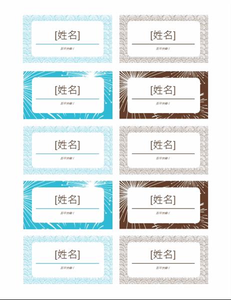 新年派對座位卡 (適用於 Avery 5371)