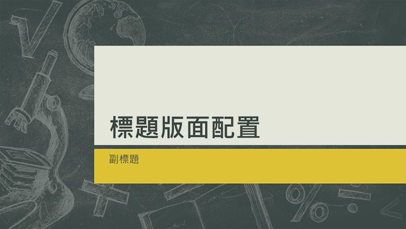 教育類主題簡報:黑板手繪設計 (寬螢幕)