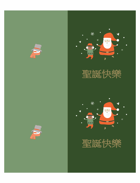 聖誕賀卡 (聖誕氣氛設計,每頁 2 張,Avery 紙張專用)