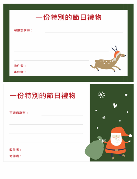 聖誕禮券 (聖誕氣氛設計)