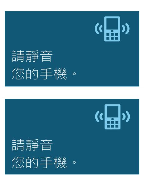 禁止使用行動電話標語 (每頁 2 張)