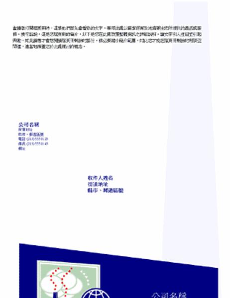 商務摺頁冊 (8 1/2 x 14,直式,3 摺,2 頁,郵寄廣告單)