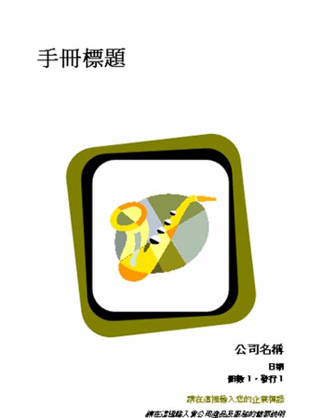 產品及服務手冊 (8.5x11, 摺疊式, 8-pp)