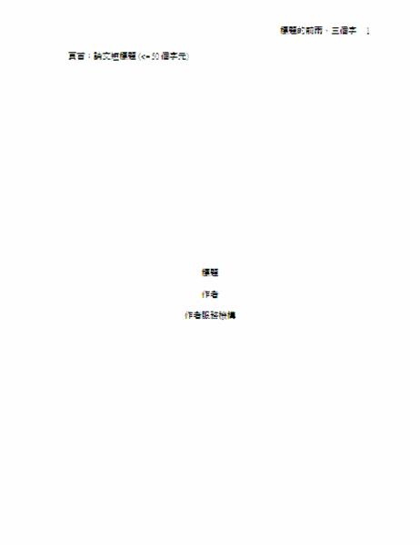 APA 論文格式
