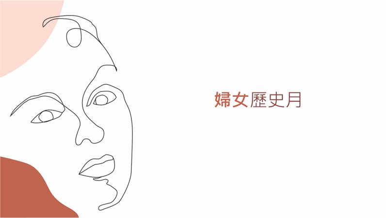 「全國婦女歷史月」簡報
