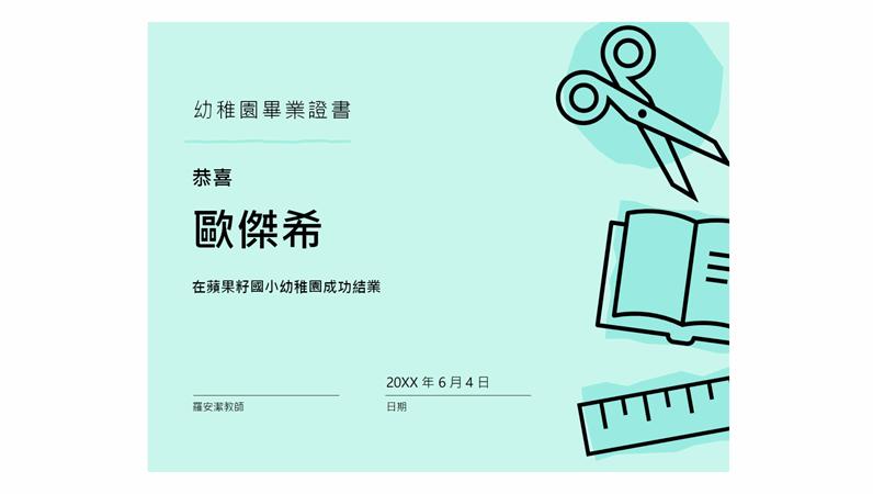 幼稚園畢業證書憑證