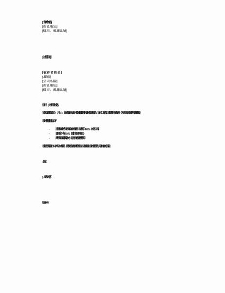 求職短信 (回應徵才廣告)