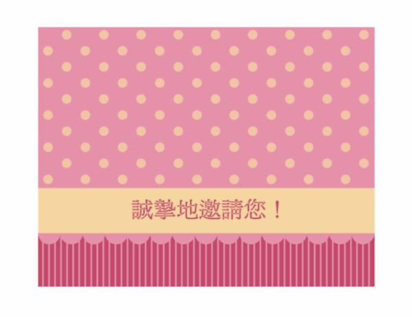 一般邀請函 (粉紅與黃色)