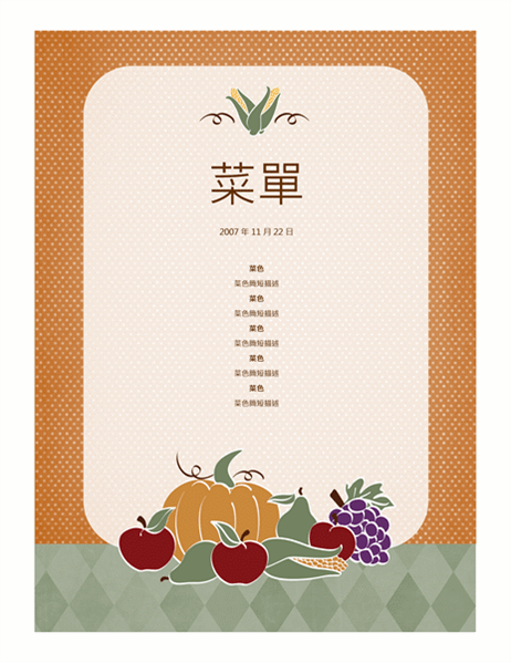 菜單 (收穫圖案設計)