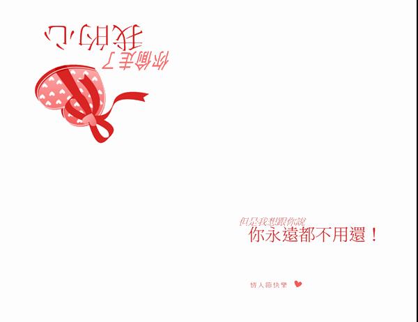 情人節卡片 (心型設計)