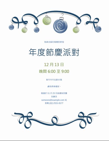 具藍綠裝飾品的節慶派對邀請函 (正式圖案)