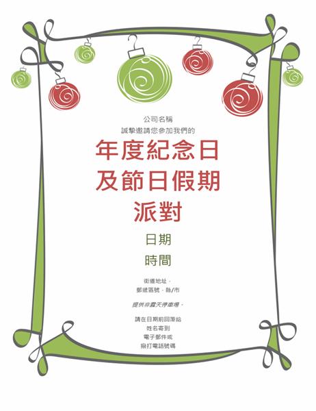 含有裝飾和盤繞框線的節日派對邀請函 (非正式設計)
