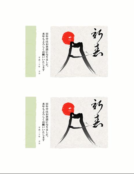 新年快樂明信片 (日文)