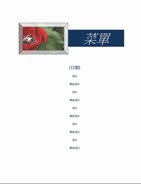 派對菜單 (花卉設計)