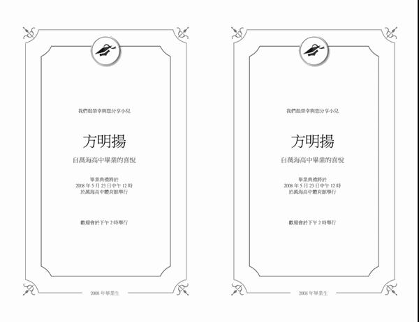 畢業典禮通知 (正式圖案,黑白)