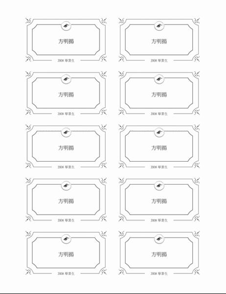 畢業典禮名片 (正式圖案,黑白)